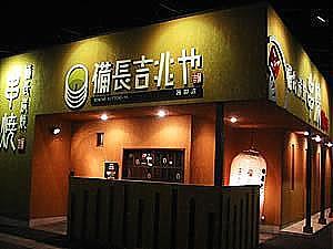 備長吉兆や 飛騨高山店(高山市の居酒屋)