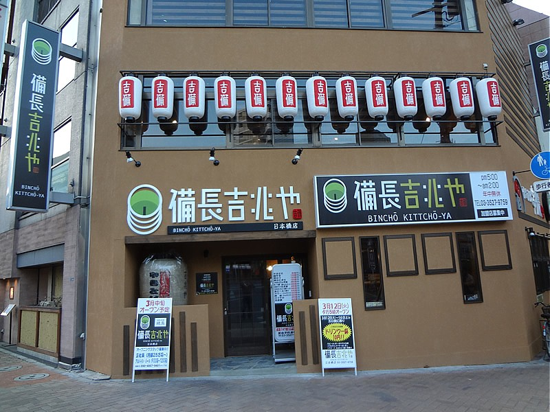 『備長吉兆や』東京・ 日本橋店 OPEN !!